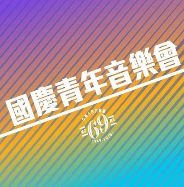 紅館:國慶青年音樂會 2018