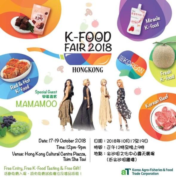 文化中心:K-Food Fair 2018
