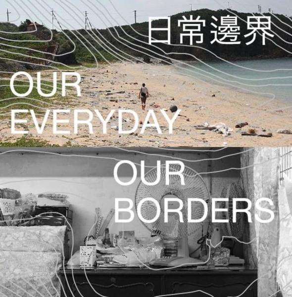 大館:日常邊界 展覽