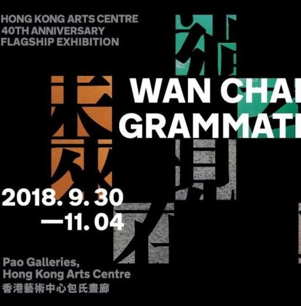 香港藝術中心 40 周年旗艦展覽