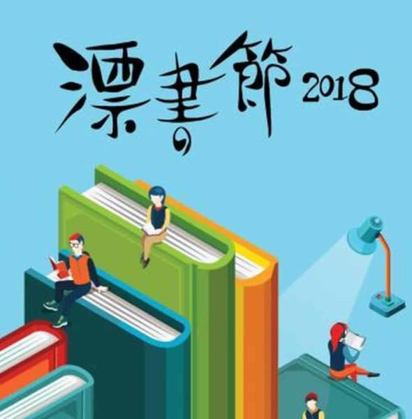 青年廣場:漂書節 2018
