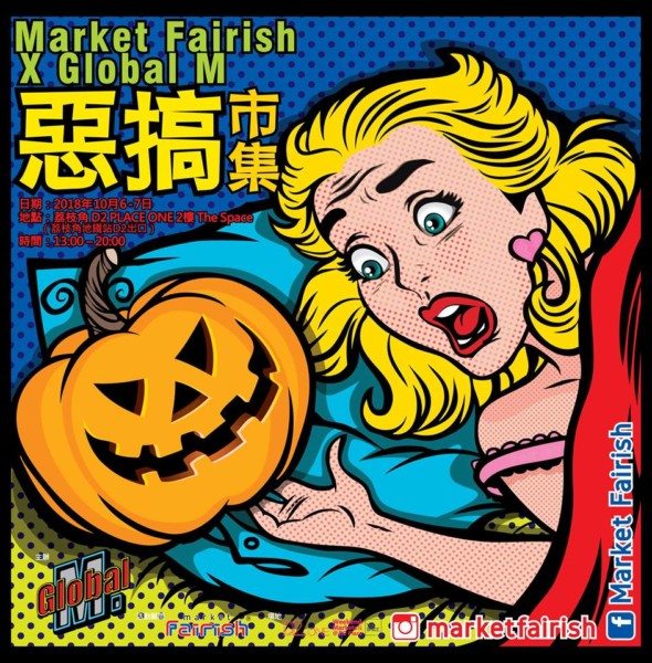 D2 Place:Market Fairish × Global M 惡搞市集
