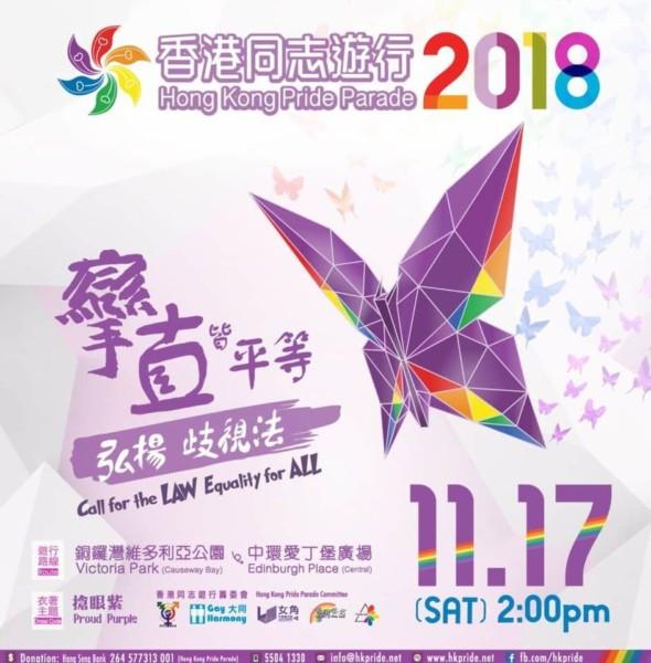 維園:香港同志遊行2018