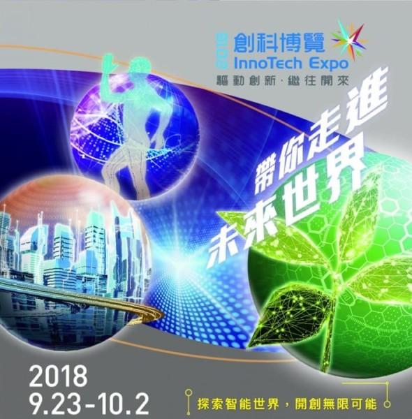 灣仔會展:創科博覽 2018