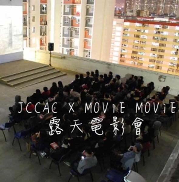 JCCAC×MOViE MOViE 露天電影會《爭氣》