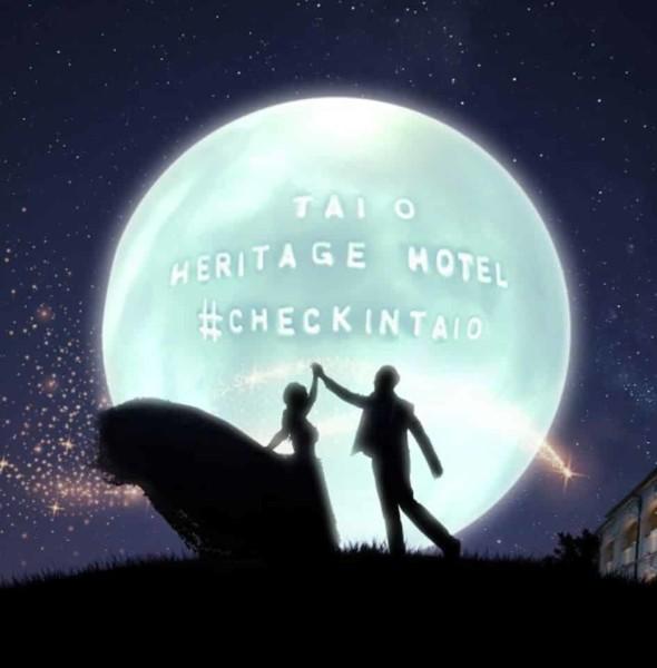 大澳文物酒店:觀星摘月之旅