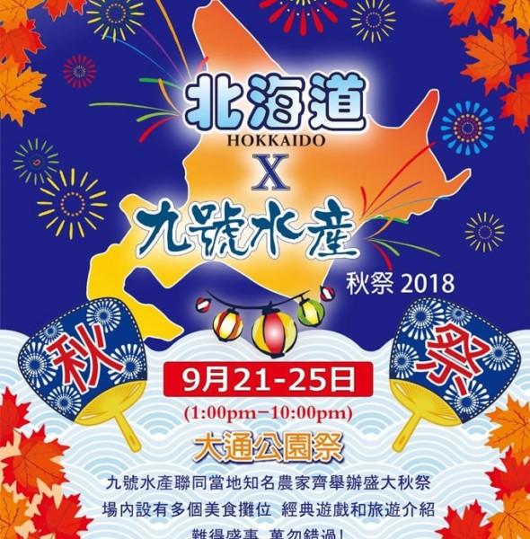 黃埔新天地:北海道×九號水產「秋祭2018」