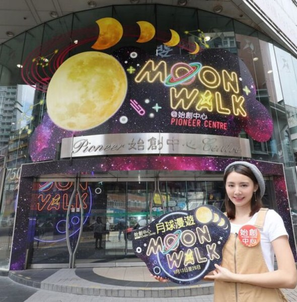 始創中心:月球漫遊Moon Walk