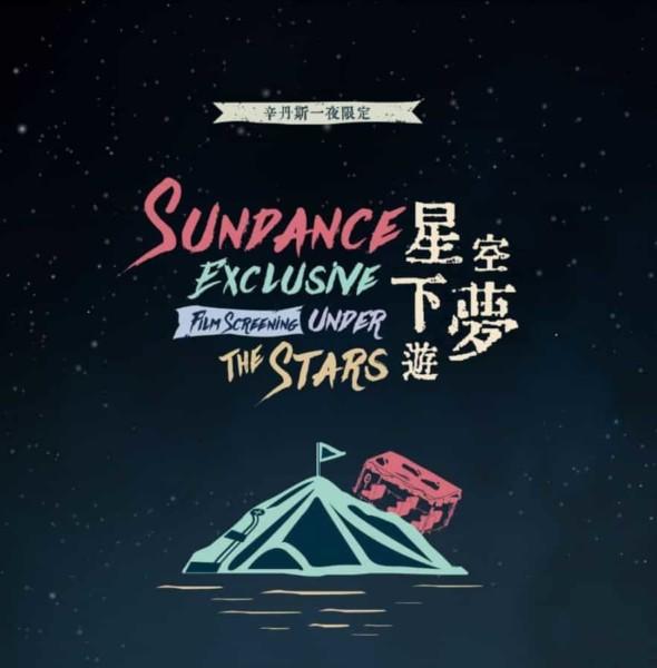 辛丹斯一夜限定: 星空下夢遊-戶外電影放映派對