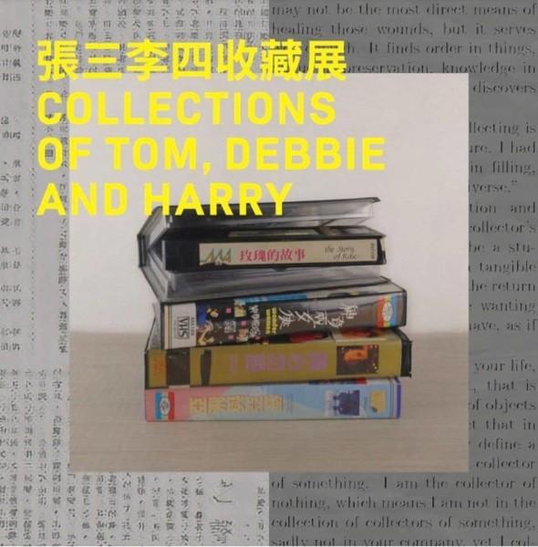 大館:張三李四收藏展