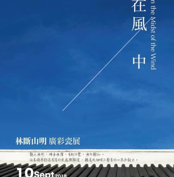道風山:「在風中」林斷山明 廣彩瓷展