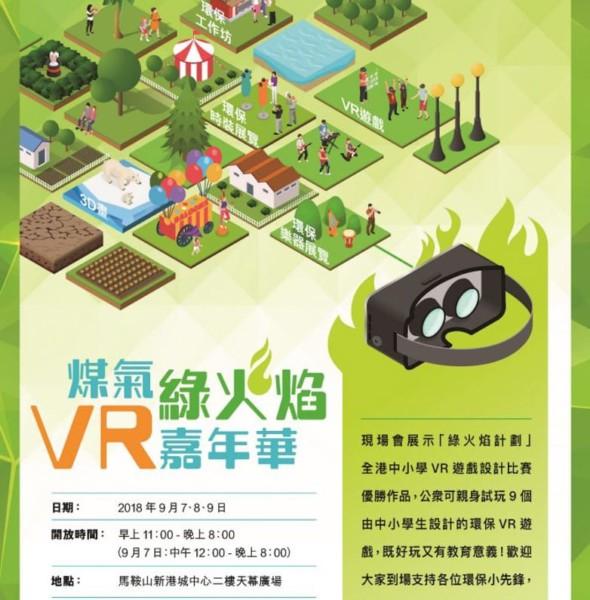 新港城中心:煤氣綠火焰VR嘉年華