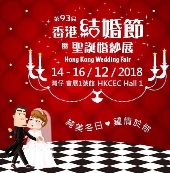 會展:第 93 屆香港結婚節暨聖誕婚紗展