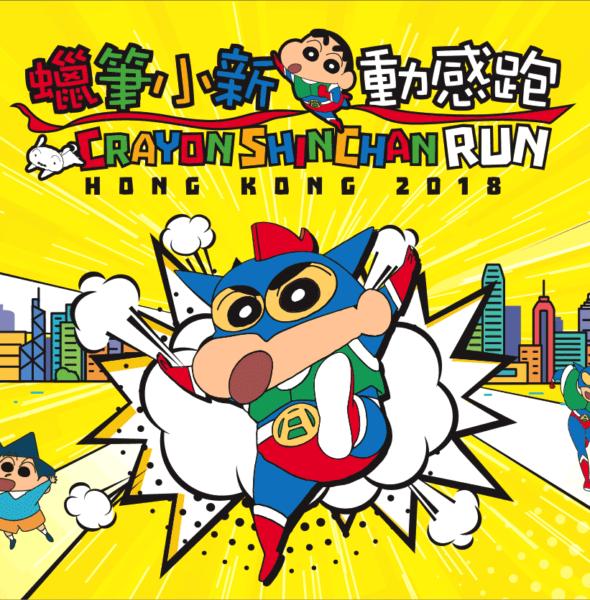 科學園:蠟筆小新動感跑 HK2018