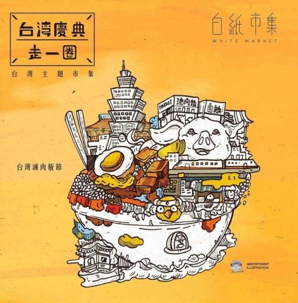 D2 Place:白紙市集-台灣慶典走一圈