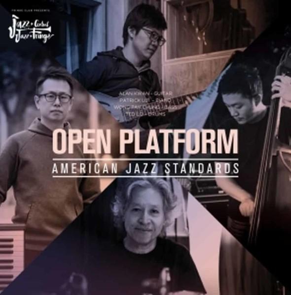 藝穗會:開放平台 – American Jazz Standards
