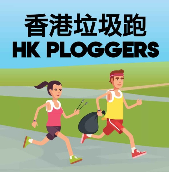 HK Ploggers 香港垃圾跑