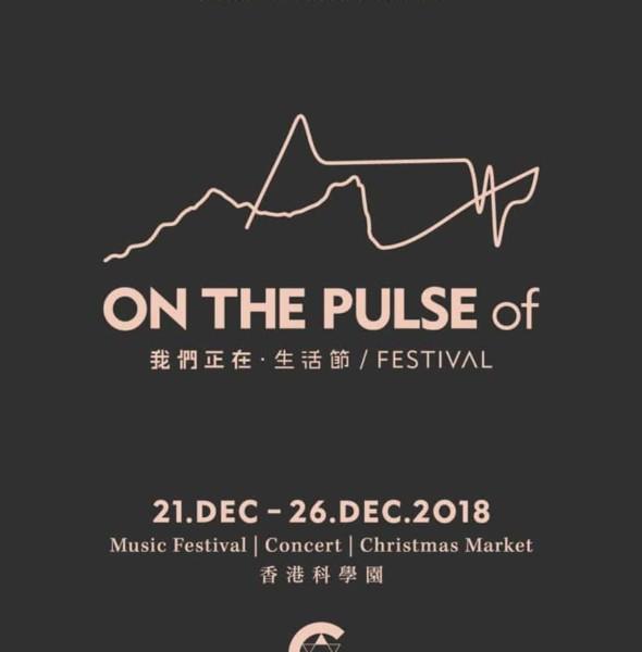 科學園:「我們正在」何韻詩演唱會 2018