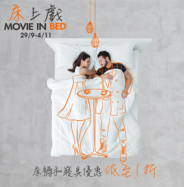 HomeSquare:床上戲Movie in Bed