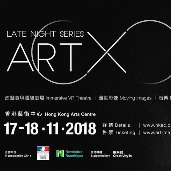 """香港藝術中心:""""Late Night Series ─ Art X""""午夜藝術體驗"""
