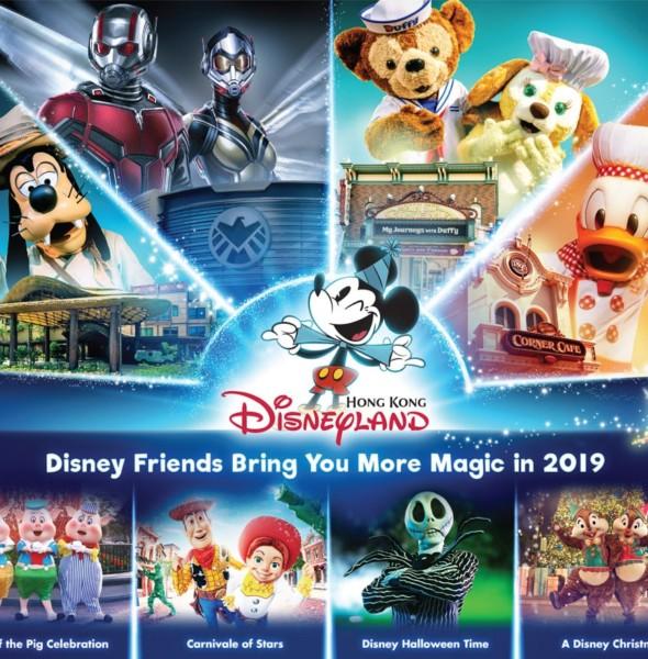 香港迪士尼2019年活動預告