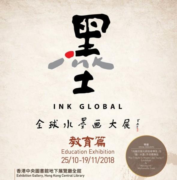 中央圖書館:全球水墨畫大展—教育篇