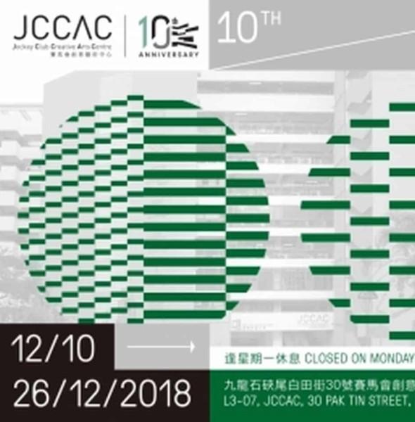 JCCAC 十週年回顧展·十年廠出