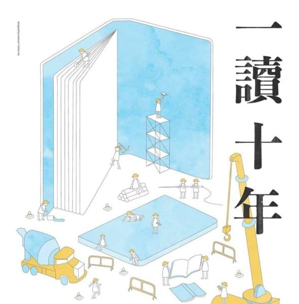 兆基創意書院:九龍城書節2018