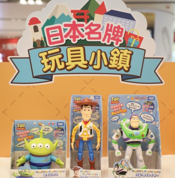 Mikiki:日本名牌玩具小鎮 優惠活動