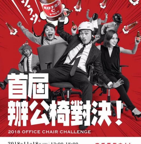 銅鑼灣:Office Chair Challenge 首屆辦公椅對決