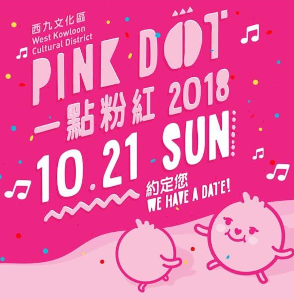 西九文化區:一點粉紅2018