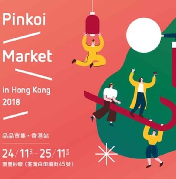 南豐紗廠:Pinkoi 品品市集·香港站2018