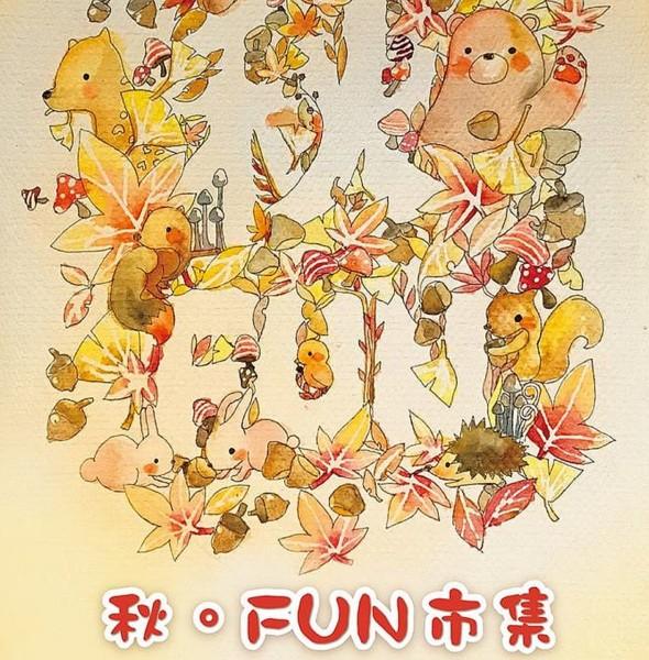 石屋家園:秋.Fun 市集