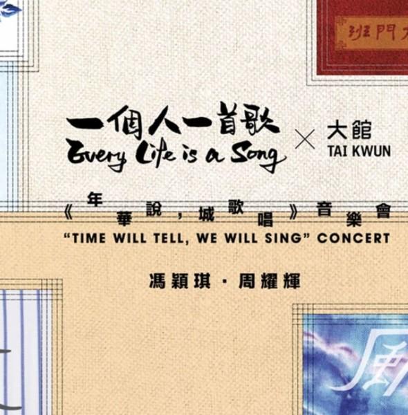 大館:「年華說,城歌唱」一個人一首歌音樂會