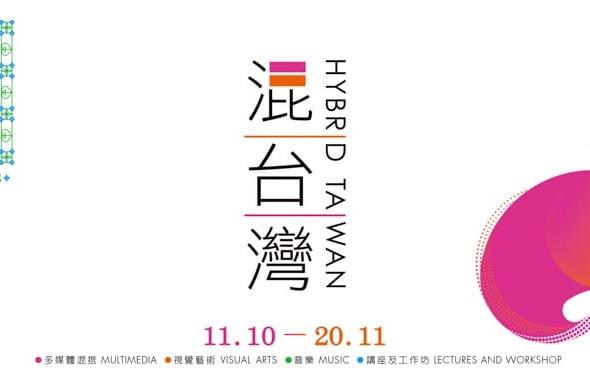 光華新聞文化中心:2018台灣月