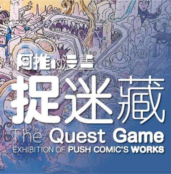 香港藝術中心:阿推的漫畫─捉迷藏