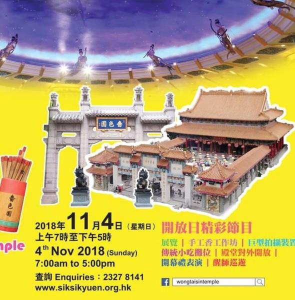 黃大仙祠開放日 2018