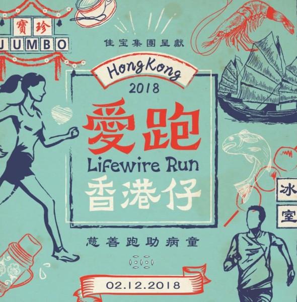 鴨脷洲:Lifewire Run 愛跑‧香港仔 2018