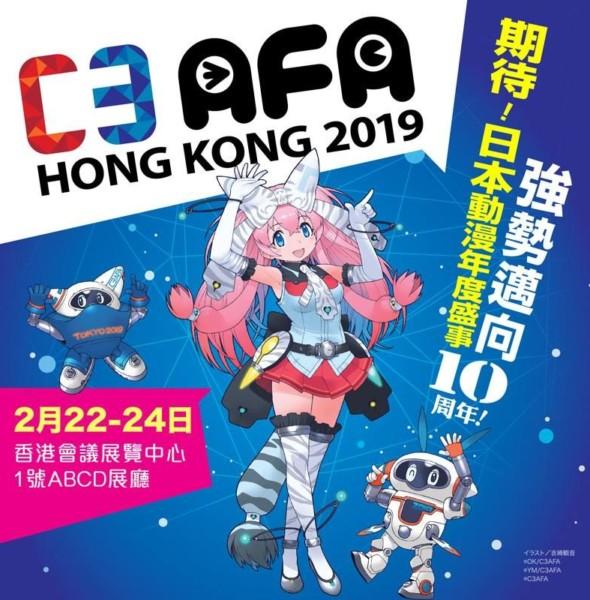 會展:C3AFA Hong Kong 2019