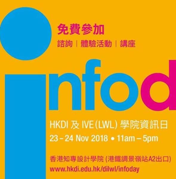 知專學院:HKDI+IVE李惠利學院資訊日2018