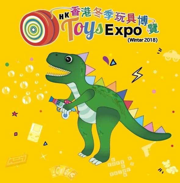 會展:香港冬季玩具博覽 2018
