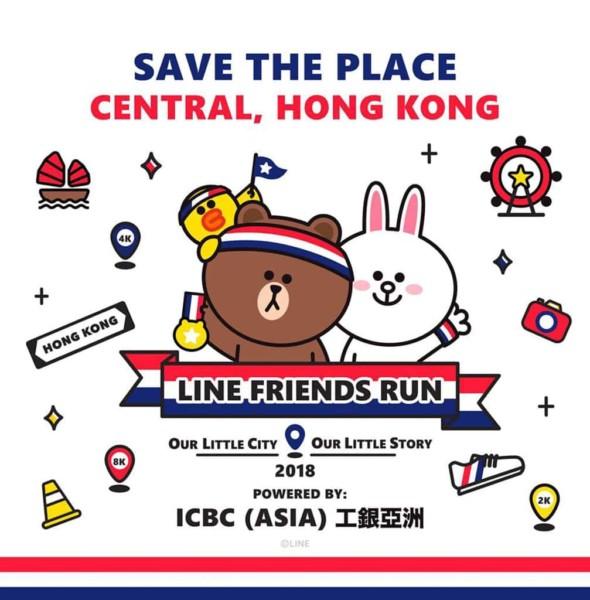 香港大會堂:LINE FRIENDS RUN 2018 香港站