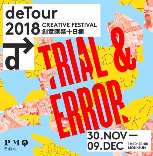 PMQ:deTour 2018 創意匯聚十日棚