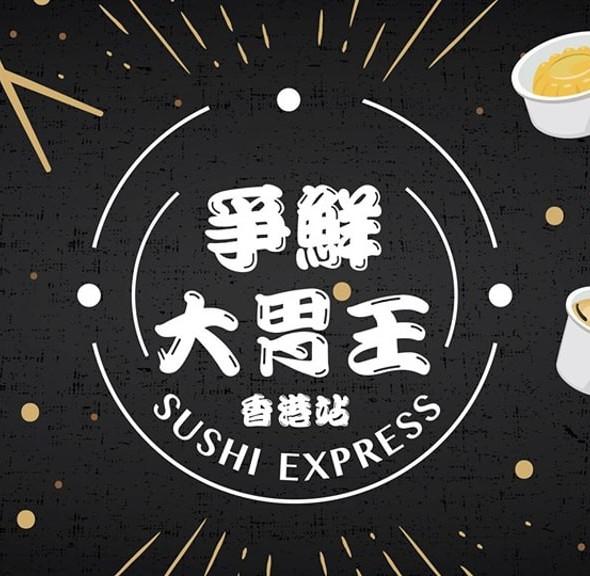 觀塘:爭鮮大胃王香港挑戰站