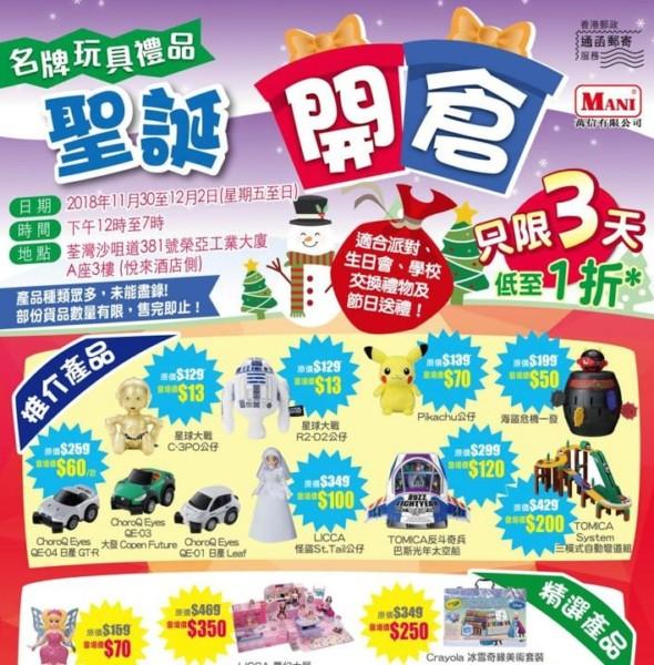 荃灣:名牌玩具禮品聖誕開倉