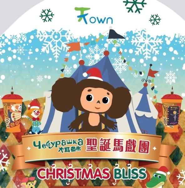 天水圍 T TOWN:大耳查布聖誕馬戲團
