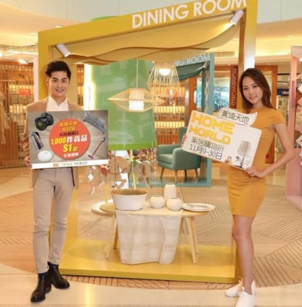 黃埔新天地:HOME WORLD家居購物折
