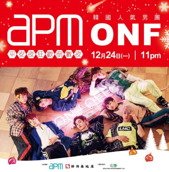 apm × ONF平安夜狂歡倒數夜