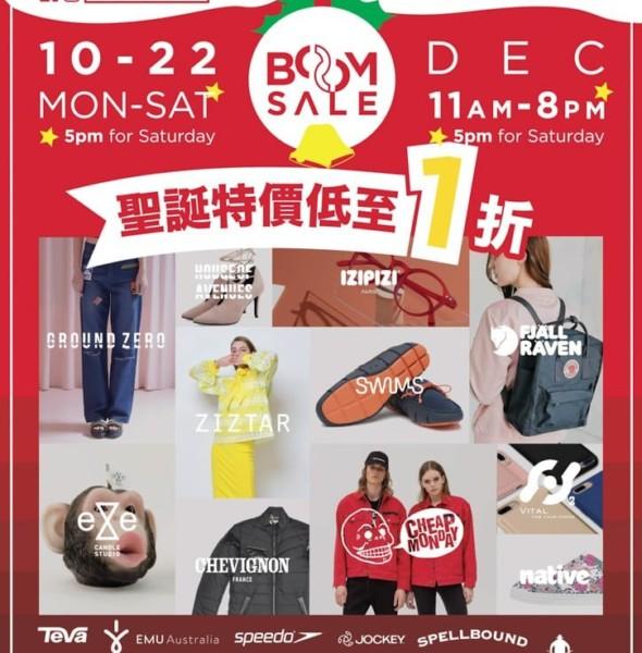 觀塘開倉:Boomsale聖誕服飾及精品開倉優惠