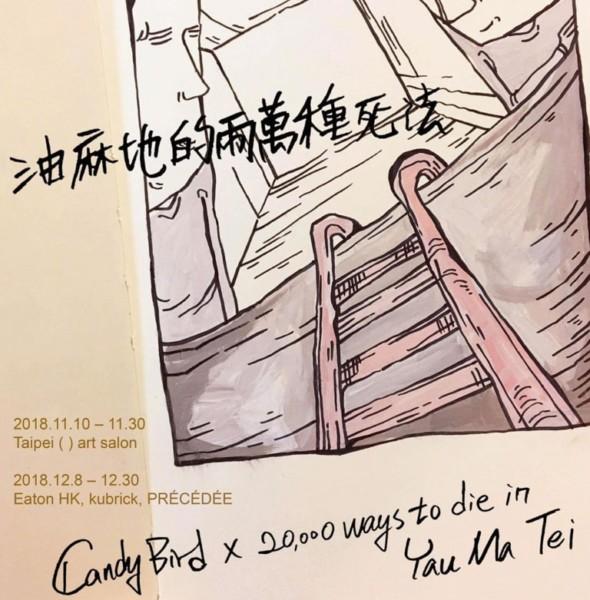 百老匯電影中心:Candy Bird×油麻地的兩萬種死法展覽